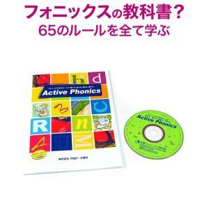 Active Phonics CD テキストセット アクティブフォニックス 英語 発音 教材 松香フォニックス mpi 子供用|eigoden