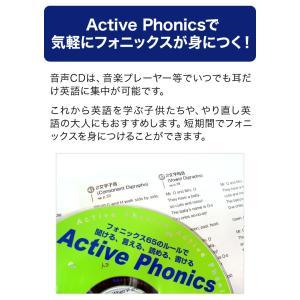 Active Phonics CD テキストセ...の詳細画像4