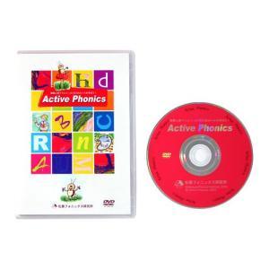 Active Phonics DVD 送料無料 フォニックス 子供英語 幼児英語 教材 発音 学習法
