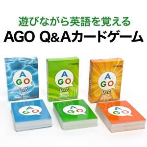 英語教室・英会話教室で遊びながら英語が覚えられ盛り上がるカードゲームです。  AGOはレッスンのウォ...