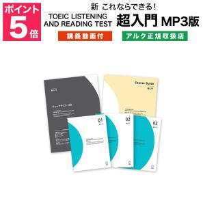 新これならできる TOEIC LISTENING AND READING TEST 超入門 MP3版 講義動画付 アルク 正規販売店 通信講座|eigoden