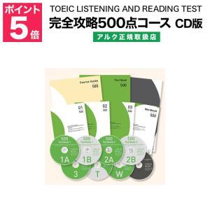 「TOEIC LISTENING AND READING TEST 完全攻略500点コース」は、この...