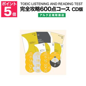 TOEIC LISTENING AND READING TEST 完全攻略600点コース CD版 アルク 正規販売店|eigoden