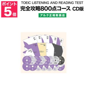 「TOEIC LISTENING AND READING TEST 完全攻略800点コース」では、8...
