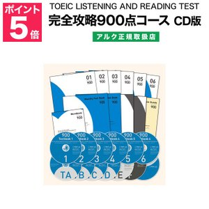 TOEIC LISTENING AND READING TEST 完全攻略900点コース CD版 アルク 正規販売店|eigoden