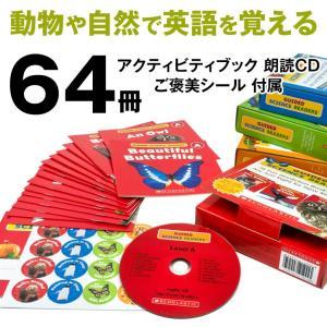 英語絵本 Scholastic Guided Science Readers Level A to D Box Set スカラスティック サイエンスリーダーズA to D ボックスセット 64冊 CD4枚 eigoden