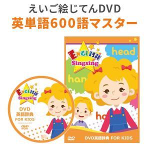 キッズ英語 DVD英語辞典 FOR KIDS ENGLISH Singsing ピクチャーディクショ...
