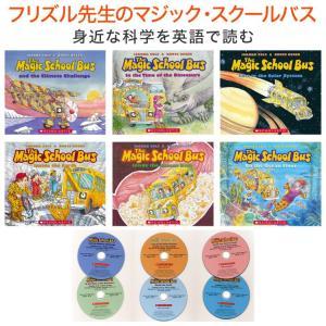 英語 絵本 セット Scholastic The Magic School Bus  6冊 CD6枚 セット 送料無料 スカラスティック 英語絵本 マジックスクールバス ボックスセット|eigoden