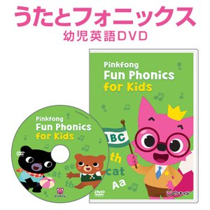 幼児 子供 DVD 英語 Pinkfong Fun Phonics for Kids  ピンキッツ ...