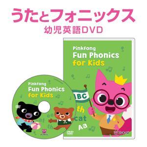 ピンクフォン Pinkfong Fun Phonics for Kidsは、英語の音のルール(フォニ...