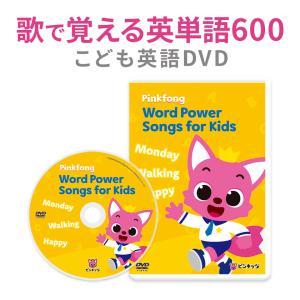 幼児英語 DVD Pinkfong Word Power Songs For Kids 【正規販売店...