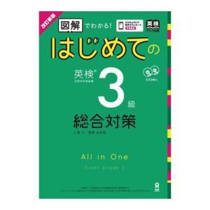 改訂新版 図解でわかる!はじめての英検3級 総合対策 CD付き アスク出版|eigoden
