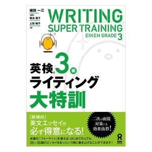 英検3級 ライティング大特訓 アスク出版|eigoden
