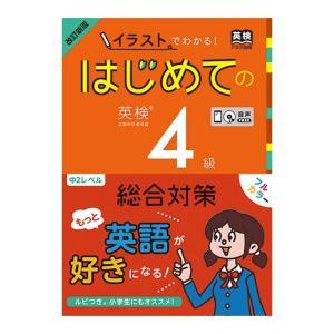改訂新版 イラストでわかる!はじめての英検4級 総合対策 CD付き アスク出版|eigoden