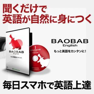 BAOBAB English バオバブイングリッシュ 英会話教材 CD 正規取扱店|eigoden