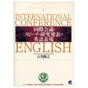 国際会議 スピーチ 研究発表の英語表現 CD BOOK 石井隆之著 ベレ出版|eigoden