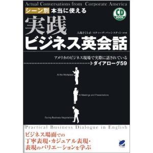 シーン別 本当に使える 実践ビジネス英会話 CD付属 大島さくら子著 ベレ出版|eigoden