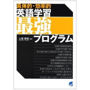具体的 効率的 英語学習最強プログラム 土屋雅稔著 ベレ出版 送料無料 英語教材 英会話教材 英語 学習法|eigoden