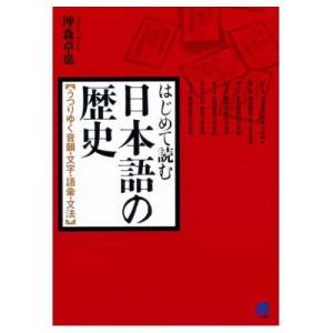 はじめて読む日本語の歴史 メール便送料無料 日本語の生まれた背景 現代語への変遷|eigoden