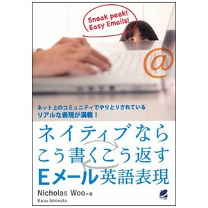 ネイティブならこう書くこう返すEメール英語表現 Nicholas Woo著 ベレ出版|eigoden