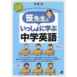 笹先生といっしょに学ぶ中学英語 笹達一郎 中学3年間の英語 授業形式 英語教材 英会話教材 ベレ出版|eigoden