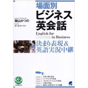 場面別 ビジネス英会話 CD2枚付属 柴山かつの著 ベレ出版|eigoden