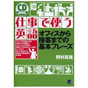 仕事で使う英語 オフィスから接客までの基本フレーズ CD BOOK 野村真美著 ベレ出版|eigoden