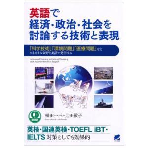 英語で経済・政治・社会を討論する技術と表現 CD BOOK  環境問題・医療問題・科学技術などを英語...