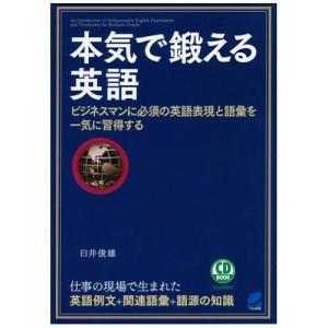 本気で鍛える英語 CD BOOK 臼井俊雄著 ベレ出版|eigoden