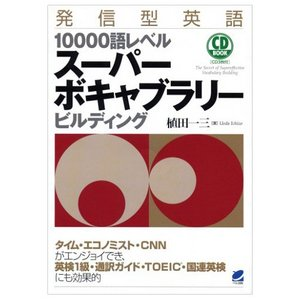 発信型英語10000語レベル スーパーボキャブラリービルディング CD BOOK 植田一三著 ベレ出版|eigoden