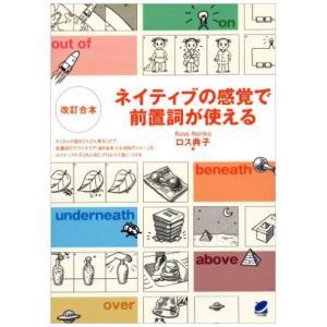 英語教材 改訂合本 ネイティブの感覚で前置詞が使える 英単語教材 ベレ出版|eigoden