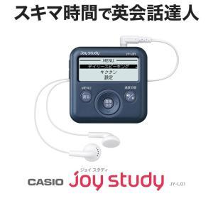 カシオ joy study JY-L01 正規販売店 英語 英単語 リスニング ヒアリング 英会話 ...