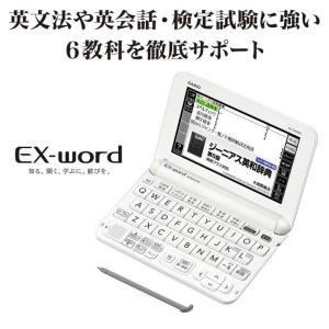 特典付き 電子辞書 カシオ エクスワード 高校生モデル XD-G4800WE XD-G4800BK XD-G4800PK XD-G4800BU XD-G4800VP 新品