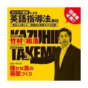 カリスマ講師による 英語指導法教材 DVD スピーキング 竹村和浩 YYSALE|eigoden