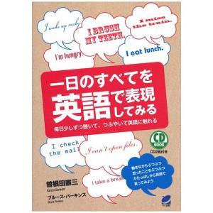 一日のすべてを英語で表現してみる メール便送料無料 CD2枚付属 曽根田憲三 英語教材 英会話教材 CD BOOK|eigoden