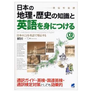 日本の地理・歴史の知識と英語を身につける 植田一三 CDブック 英語教材 英会話教材 観光案内 英語通訳|eigoden