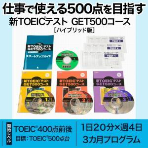 新TOEICテスト GET500コース コスモピア ハイブリッド版|eigoden
