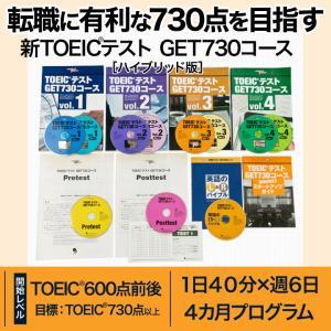 新TOEICテスト GET730コース ハイブリッド版 コスモピア|eigoden