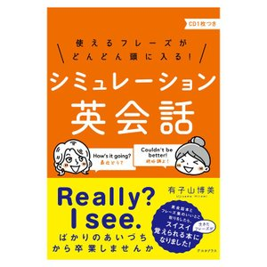 これまでの「ダイアログ本」や「フレーズ集」のいいとこ取り。「英語手帳2019」も手掛けられた人気著者...