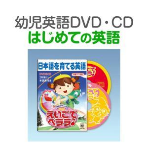 秀逸ビデオシリーズ えいごでペララ 幼児英語 DVD CD 英語 幼児