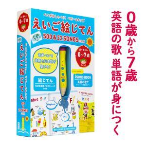 0歳から7歳ごろまで長く使える英語と日本語の音声付きイラストじてんが「えいご絵じてん500」です。 ...