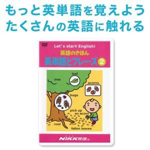 英語のきほん 英単語とフレーズ2 DVD 正規販売店 NIKK映像 幼児英語 子供 小学生 英語教材|eigoden