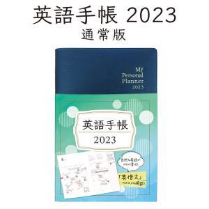英語手帳 2021年版 四六変型版 標準サイズ ブラック 黒 1月始まり 正規販売店 手帳 2021 スケジュール帳 英語教材 英語日記 送料無料|eigoden