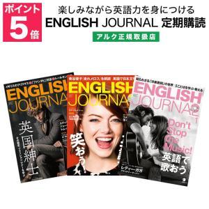 アルク ENGLISH JOURNAL イングリッシュジャーナル 定期購読 12か月 正規販売店