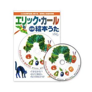 出産祝い・誕生日プレゼントに最適。 歌のCDです。絵本は付属しません。  エリック・カール氏の代表的...