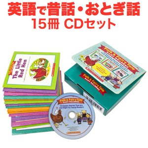 英語絵本 CD付 SCHOLASTIC Folk & Fairy Tale Easy Readers with CD 英語 絵本 15冊 朗読CD付 幼児英語