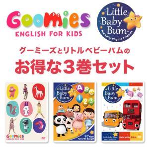 Goomies と Little Baby Bum DVD 3巻 セット 幼児 子供 英語 グーミー...