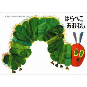 はらぺこあおむし 日本語版 送料無料 エリク・カール もりひさし 幼児 子供 絵本