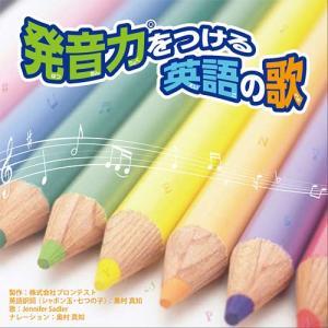 発音力をつける英語の歌 CD 発音矯正 リエゾン 発音のコツ 練習 フォニックス|eigoden