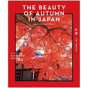THE BEAUTY OF AUTUMN IN JAPAN 紅葉 メール便送料無料 水野克比古 オールカラー英文写真集 英語 IBCパブリッシング|eigoden